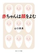 赤ちゃんは顔をよむ(角川ソフィア文庫)