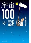 【期間限定50%OFF】宇宙100の謎(角川ソフィア文庫)