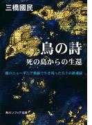 鳥の詩 死の島からの生還(角川ソフィア文庫)