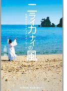 ニライカナイの風 生魂のスピリチュアルメッセージ(角川学芸出版単行本)