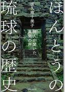ほんとうの琉球の歴史 神人が聞いた真実の声 角川フォレスタ(角川フォレスタ)