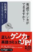 英語でケンカができますか?(角川oneテーマ21)