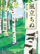 【期間限定50%OFF】風立ちぬ・美しい村・麦藁帽子(角川文庫)