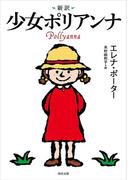 新訳 少女ポリアンナ(角川文庫)