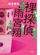裸探偵・雨宮翔(角川書店単行本)