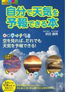 自分で天気を予報できる本(中経の文庫)
