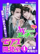 BOY'Sピアス開発室vol.4
