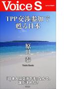 TPP交渉参加で甦る日本 【Voice S】(Voice S)