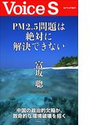 PM2.5問題は絶対に解決できない 【Voice S】(Voice S)