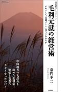 毛利元就の経営術(10分間歴史ダイジェストシリーズ)