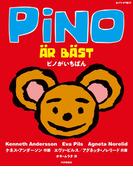 ピノがいちばん(北欧の絵本シリーズ)