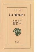 江戸繁昌記  1(東洋文庫)