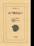 江戸繁昌記  2(東洋文庫)