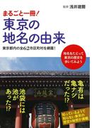 まるごと一冊!東京の地名の由来