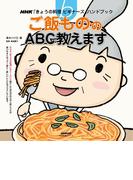 ご飯もののABC教えます(NHK「きょうの料理ビギナーズ」ハンドブック)