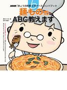 麺もののABC教えます(NHK「きょうの料理ビギナーズ」ハンドブック)