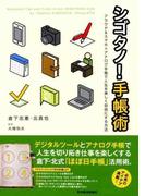 シゴタノ!手帳術
