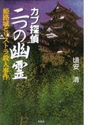 カブ探偵 二つの幽霊 姫路城とリストラ殺人事件
