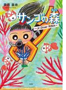 サンゴの森 ~Jr.Diver RINA~