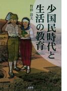 少国民時代と生活の教育