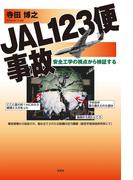 JAL123便事故 安全工学の視点から検証する