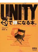 UNITYで神になる本。 Unityでゼロから学ぶ、オリジナルゲーム制作。