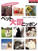 ペット大国ニッポン(週刊ダイヤモンド 特集BOOKS)
