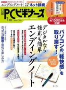 日経PCビギナーズ2013年7月号(日経PCビギナーズ)