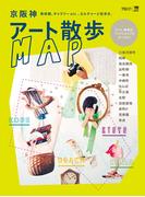 京阪神アート散歩MAP