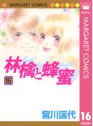 林檎と蜂蜜 16(マーガレットコミックスDIGITAL)