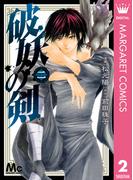 破妖の剣 2(マーガレットコミックスDIGITAL)