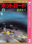 ホットロード 2(マーガレットコミックスDIGITAL)