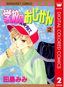 学校のおじかん カラー版 2(マーガレットコミックスDIGITAL)