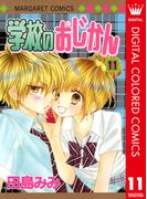 学校のおじかん カラー版 11(マーガレットコミックスDIGITAL)