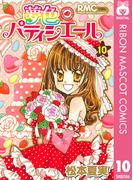 夢色パティシエール 10(りぼんマスコットコミックスDIGITAL)