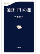 通貨「円」の謎(文春新書)