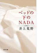 ベッドの下のNADA(文春文庫)