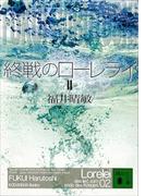終戦のローレライ(2)(講談社文庫)