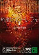 終戦のローレライ(3)(講談社文庫)