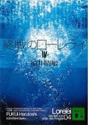 終戦のローレライ(4)(講談社文庫)