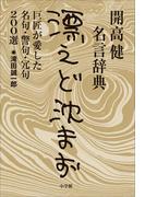 開高健名言辞典<漂えど沈まず> 巨匠が愛した名句・警句・冗句200選