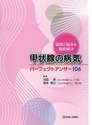 甲状腺の病気パーフェクトアンサー106