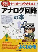トコトンやさしいアナログ回路の本