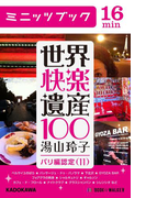 世界快楽遺産100 パリ編認定(11)(カドカワ・ミニッツブック)