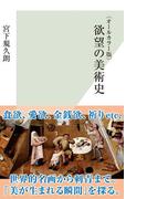 〈オールカラー版〉欲望の美術史(光文社新書)