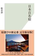 日本百名宿(光文社新書)