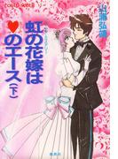 【シリーズ】虹の花嫁はハートのエース(下)(コバルト文庫)