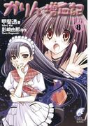 かりん 増血記8(富士見ファンタジア文庫)