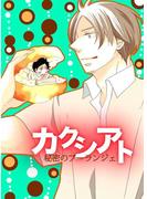カクシアト 秘密のブーランジェ(男主―DANSH―)