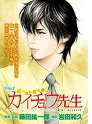 にっぽん研究者伝 カイチュウ先生 FILE:7(KCGコミックス)